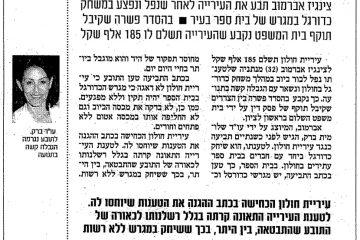 תביעת נזיקין נגד עיריית חולון